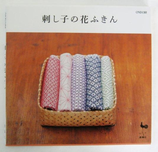 Sashiko no Hana Fukin