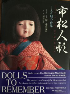 book_dolls_to_remember