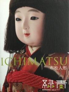 book_ichimatsu_rokusho