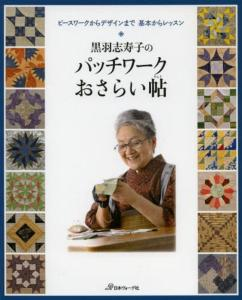 kuroha_patchwork_book