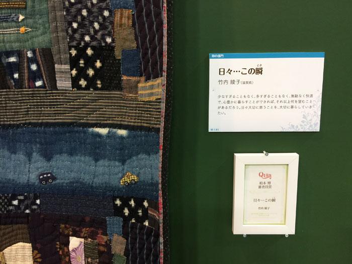 tokyo_quilt_2017_3-5